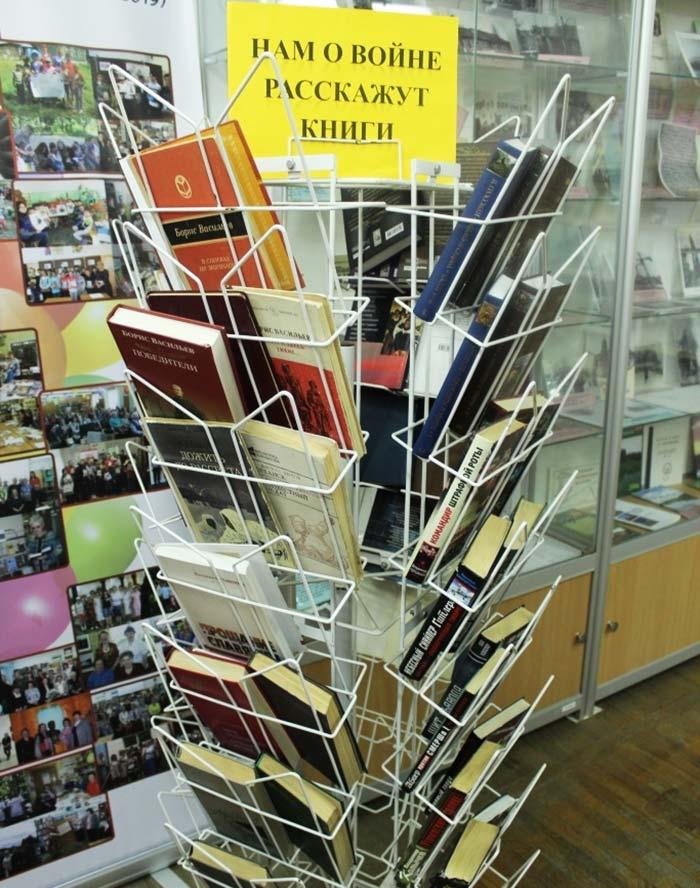 Книжная выставка «Нам о войне расскажут книги»