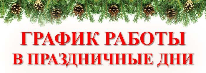 График работы МБУК «МЦБС Петушинского района» 22-25 февраля 2020 года