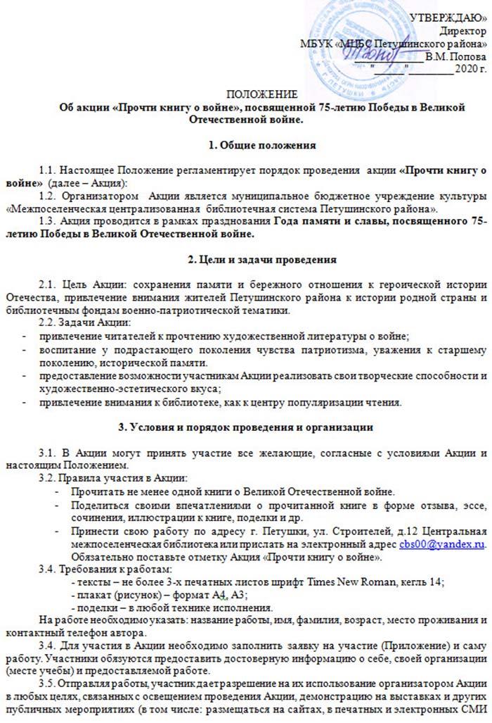 Акция «Прочти книгу о войне» к 75-летию Победы в Великой Отечественной войне