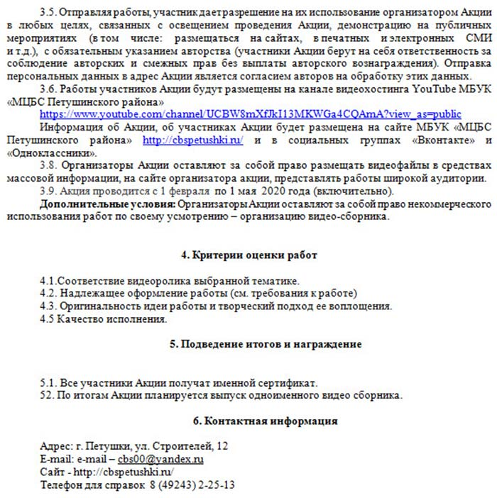 Акция «Стихи, рожденные войной» к 75-летию Победы в Великой Отечественной войне