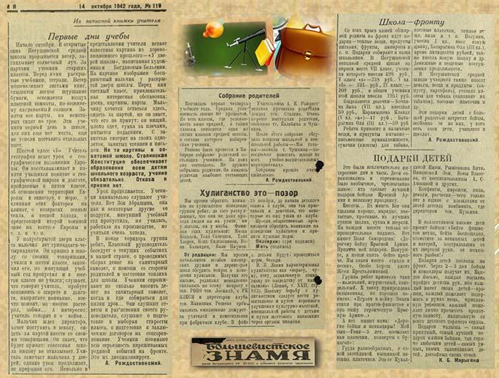 «Живая история газетных страниц». Великая Отечественная война на страницах газеты «Вперёд»