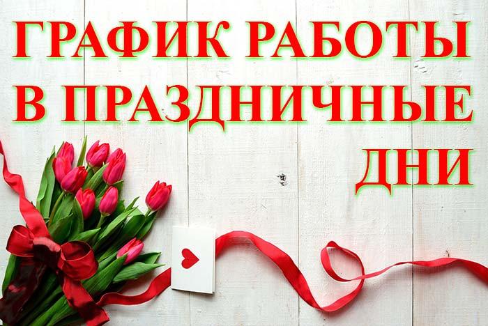 График работы МБУК «МЦБС Петушинского района» 7-10 марта 2020 года