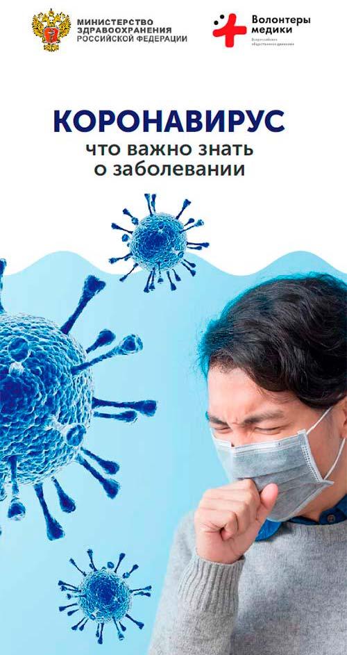 Коронавирус. Что важно знать о заболевании