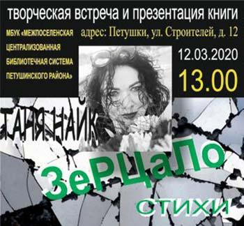 Творческая встреча и презентация книги Татьяны Найк