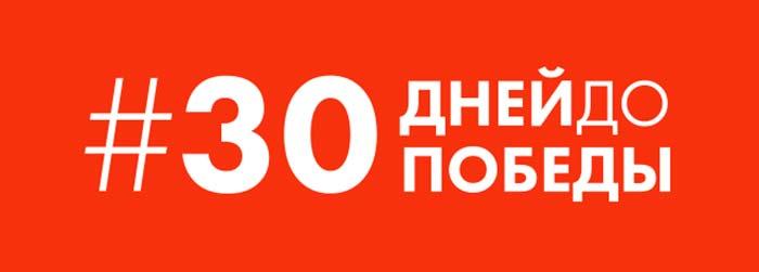 Открытая культурная интернет-акция «#30днейдоПОБЕДЫ»