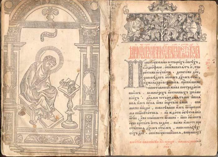 Первая русская печатная книга «Апостол» хранится в Фонде редкой книги Российской государственной библиотеки