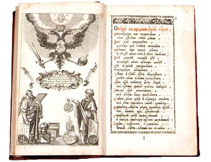 Первый отечественный учебник по математике — «Арифметика» Леонтия Магницкого