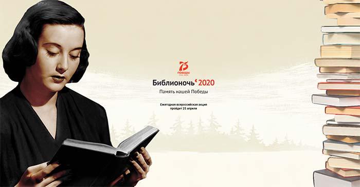 Ежегодная всероссийская акция «Библионочь - 2020» пройдет 25 апреля