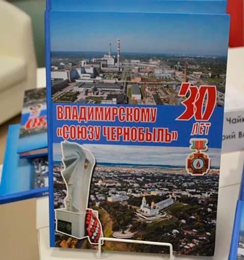 26 апреля отмечается Международный день памяти о чернобыльской катастрофе