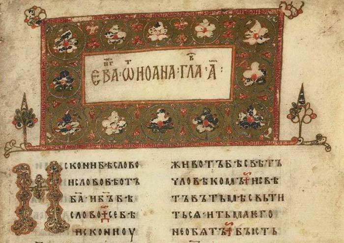 Остромирово Евангелие — уникальная книга из коллекции Российской национальной библиотеки