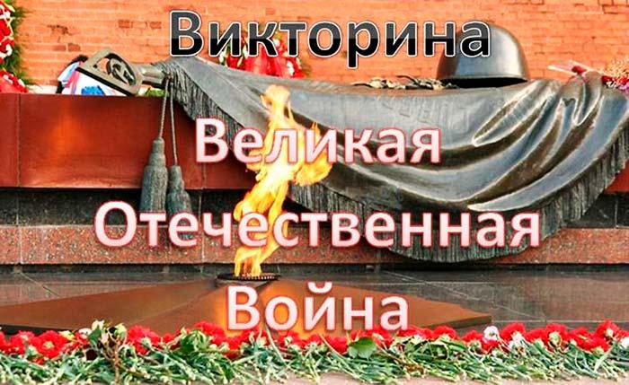 """Викторина """"Шаги великой победы"""""""