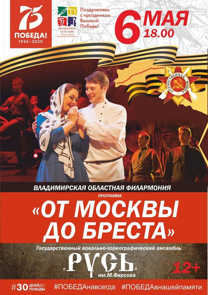 6 мая состоится онлайн трансляция ансамбля «Русь» им.М.Фирсова - «От Москвы до Бреста»