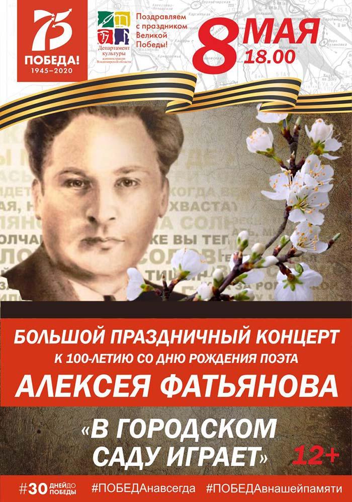 Ко Дню Победы во Владимирской области состоятся виртуальные «ПЯТЬ ВЕЧЕРОВ»