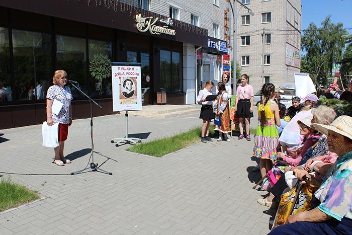 районная интернет-акция «Читаем Пушкина вместе»