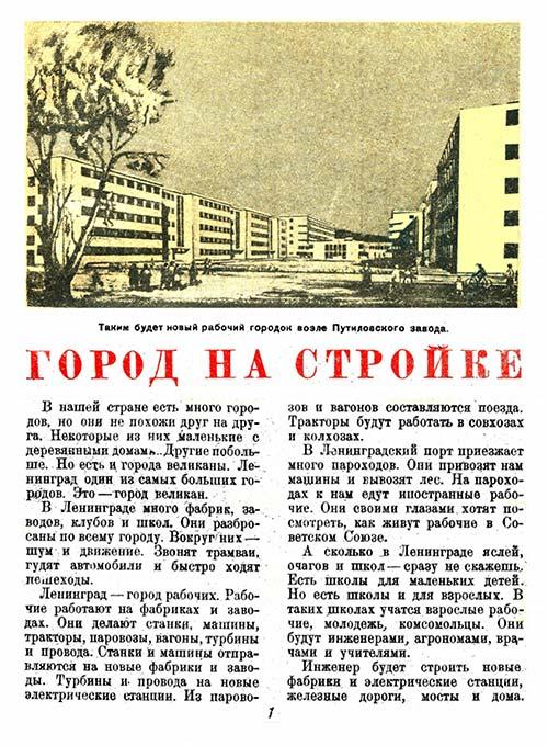 Первые детские журналы: «Чиж» (1930–1941)