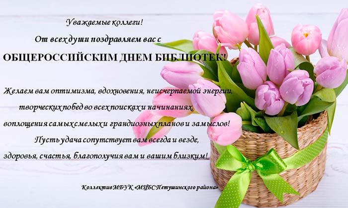 Поздравляем с общероссийским днем библиотек!
