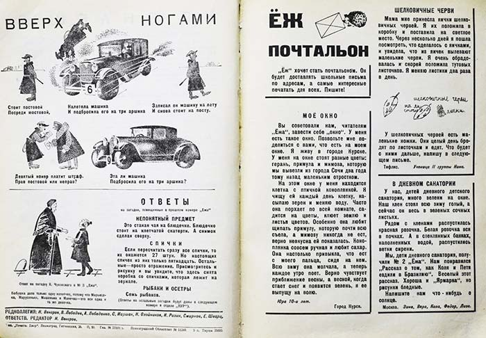 Первые детские журналы: «Ёж» (1928–1935)