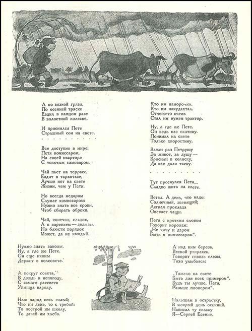 Первые детские журналы: «Пионер» (1924 – по настоящее время)