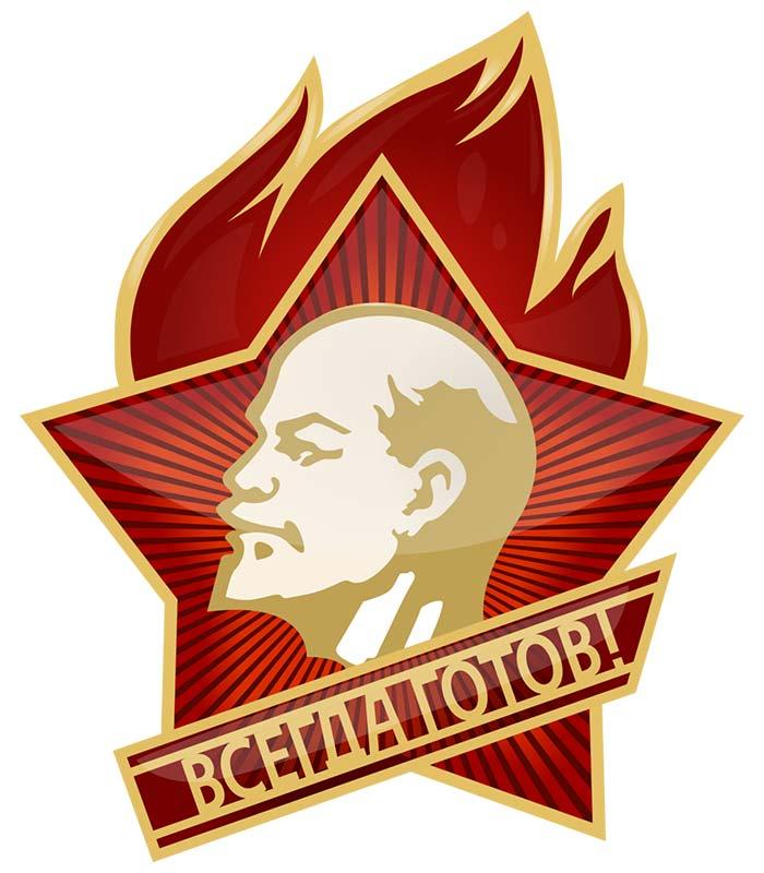 19 мая 1922г. (98 лет назад) - День пионерии — в СССР создана пионерская организация