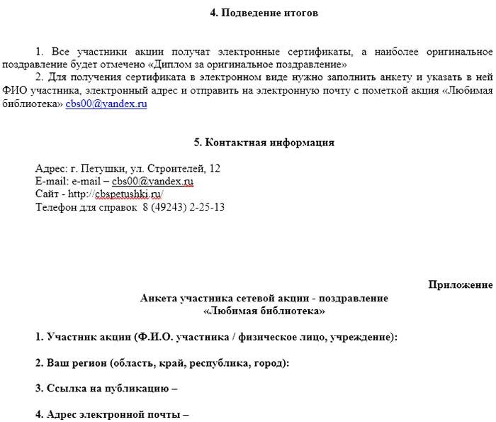 Положение об акции «Любимая библиотека», посвященной Общероссийскому Дню библиотек