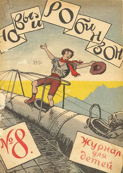 Первые детские журналы: «Новый Робинзон» (1923–1925)