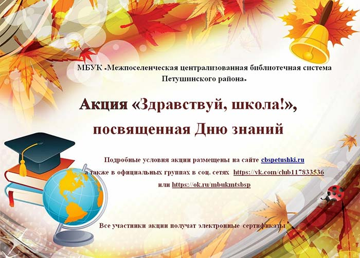 Акция «Здравствуй, школа!», посвященная Дню знаний