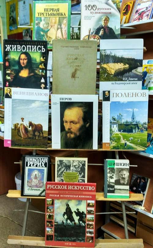 Международный день художника. Библиотека пос. Труд