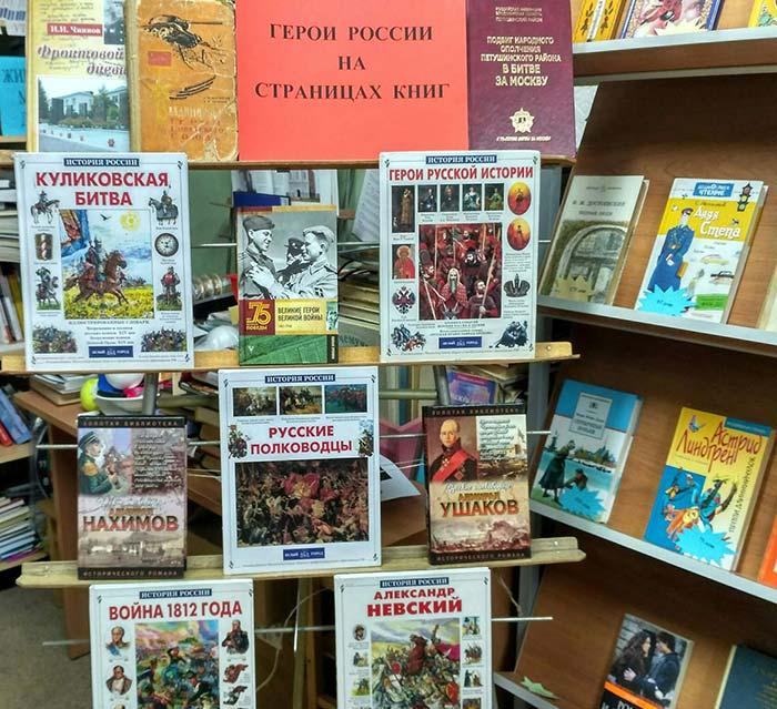 День Героев Отечества в России. Библиотека пос. Труд