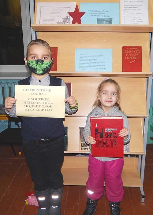 """3 декабря — """"День Неизвестного Солдата"""". Головинская сельская библиотека"""