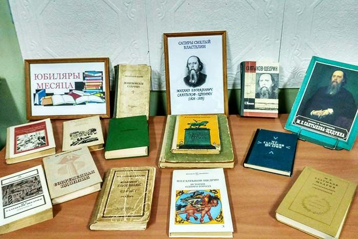 М.Е. Салтыков-Щедрин: «Сатиры смелый властелин». Библиотека пос. Труд