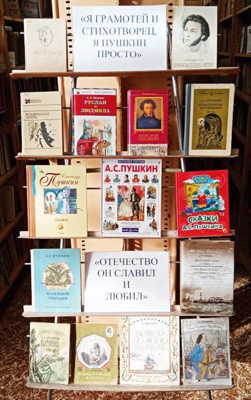 """Выставка """"Я грамотей и стихотворец, я Пушкин просто"""" В Воспушинской сельской библиотеке"""