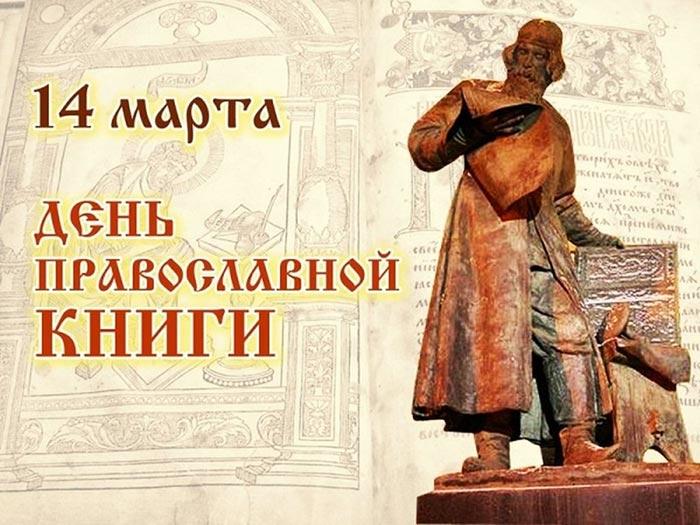 """Православный урок """"Души волшебное светило"""""""