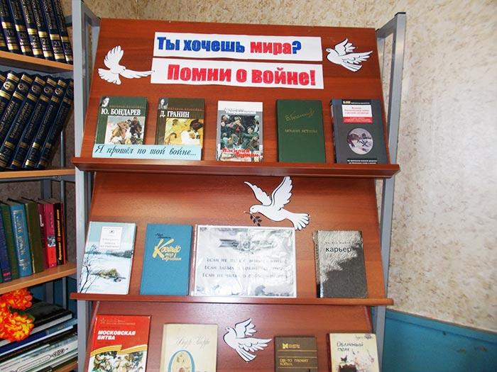 Книжная выставка «Ты хочешь мира? Помни о войне» в Костинской сельской библиотеке