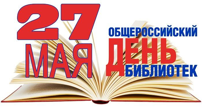 27 МАЯ - ОБЩЕРОССИЙСКИЙ ДЕНЬ БИБЛИОТЕК