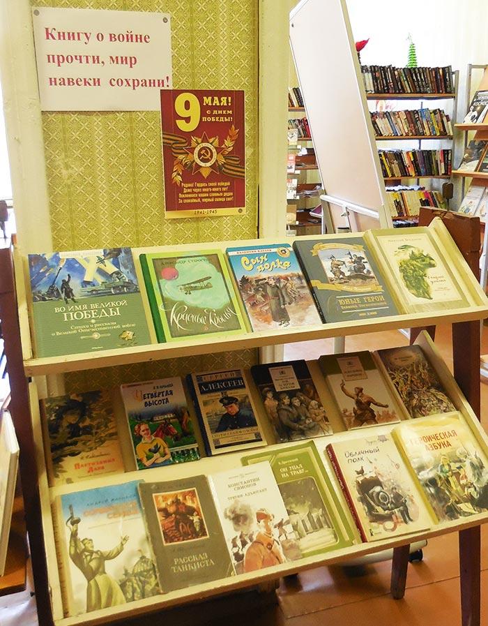 """Выставка книг """"В сердцах и книгах память о войне"""" в Пекшинской сельской библиотеке"""