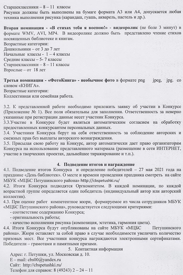 """Внимание конкурс """"Библиотечная страна"""""""