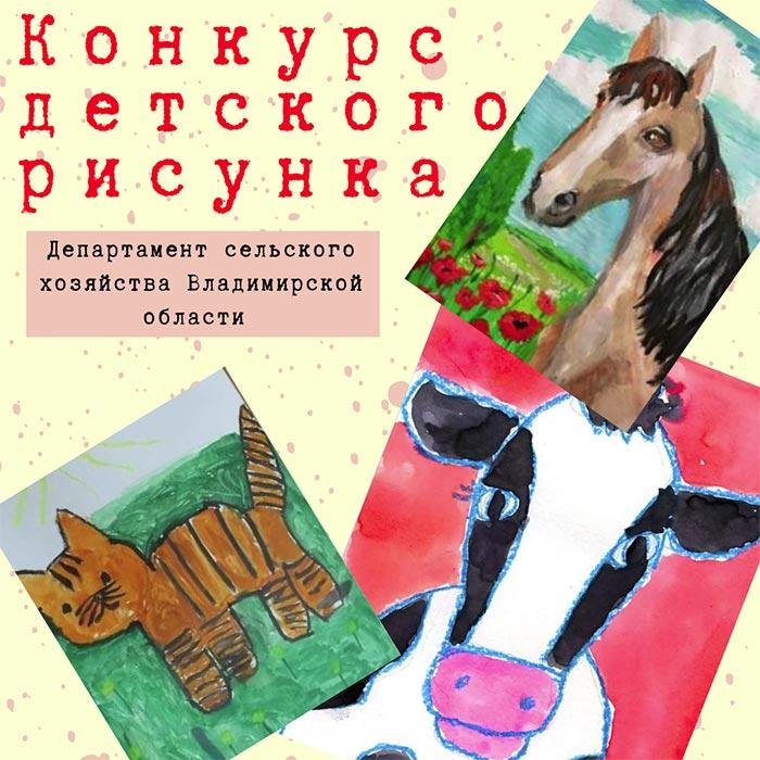 Внимание! Конкурс детского рисунка на тему: «33 коровы», «Богатырский конь»