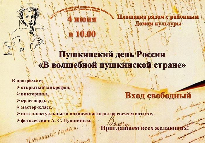 """Пушкинский день России """"В волшебной пушкинской стране"""""""