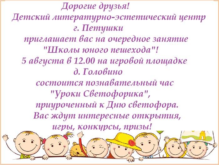 """Познавательный час """"Уроки Светофорика"""", который состоится 5 августа в 12.00 на игровой площадке д. Головино"""