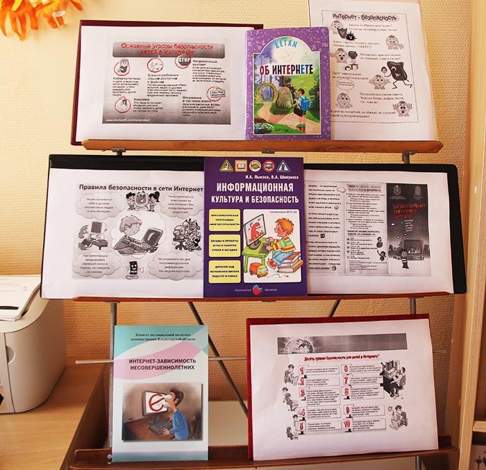 Информационно-познавательная программа для детей «Безопасный интернет»