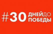 Во Владимирской области стартовала открытая культурная интернет-акция «#30днейдоПОБЕДЫ»