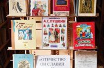 Выставка «Я грамотей и стихотворец, я Пушкин просто» В Воспушинской сельской библиотеке