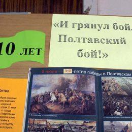Книжная выставка «И грянул бой, Полтавский бой!»