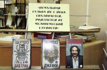 Книжная выставка «Печальная судьба не с неба сваливается, рождается от человеческой глупости»