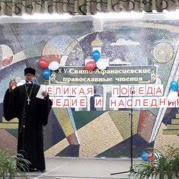 XV районные Свято-Афанасиевские православные чтения