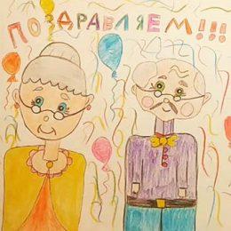 Мастер-класс «Портрет любимых бабушки и дедушки»