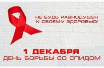 Мы против СПИДа