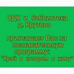 Познавательная программа «Край в котором я живу»