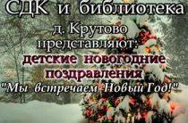Детские новогодние поздравления «Мы встречаем Новый Год!»