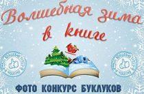 Работы победителей фотоконкурса буклуков «Волшебная зима в книге»